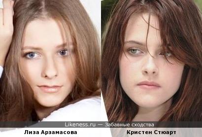 Лиза Арзамасова похожа на Кристен Стюарт