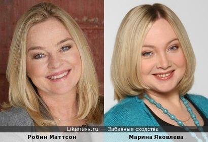 Почти неотличимы: Робин Маттсон и Марина Яковлева