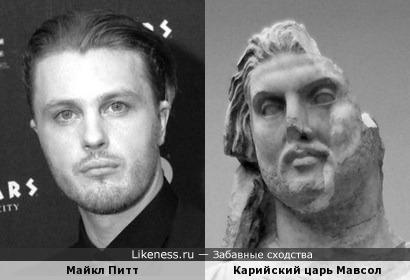Майкл Питт и Карийский царь Мавсол, от имени которого произошло слово мавзолей