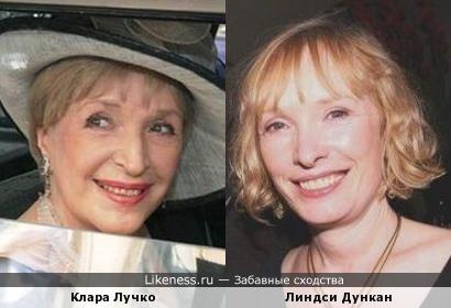 Клара Лучко и Линдси Дункан - потрясающее сходство