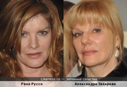 Рене Руссо и Александра Захарова похожи