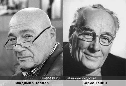Владимир Познер похож на Бориса Тенина