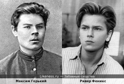 Максим Горький в молодости и Ривер Феникс похожи
