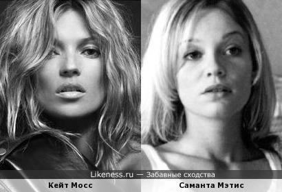 Кейт Мосс похожа на Саманту Мэтис