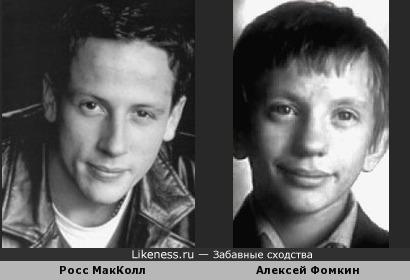 Росс МакКолл похож на Алексея Фомкина в юности