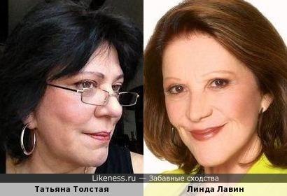 Татьяна Толстая похожа на Линду Лавин