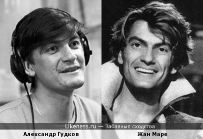 Александр Гудков похож на молодого Жана Маре