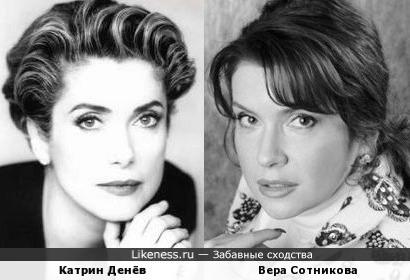 Вера Сотникова похожа на Катрин Денёв