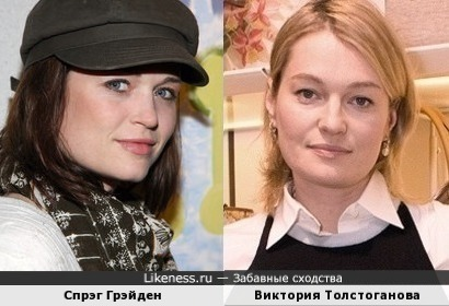 Виктория Толстоганова и Спрэг Грэйден похожи