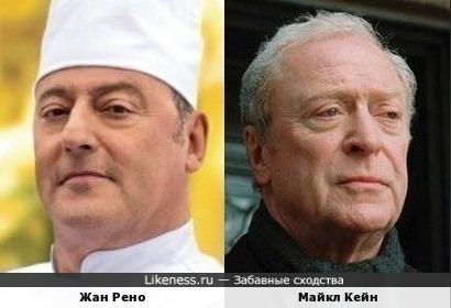 Жан Рено похож на Майкла Кейна