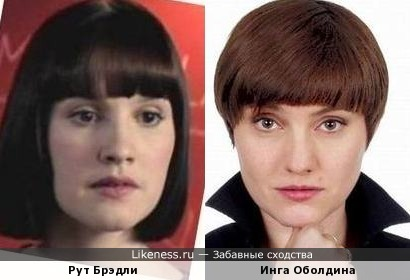 Рут Брэдли и Инга Оболдина очень похожи