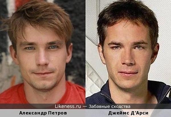 Александр Петров похож на Джеймса Д'Арси