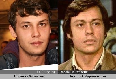 Шамиль Хаматов похож на молодого Николая Караченцова