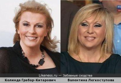 Колинда Грабар-Китарович и Валентина Легкоступова похожи