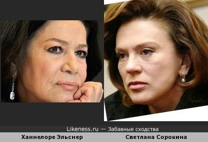 Ханнелоре Эльснер и Светлана Сорокина