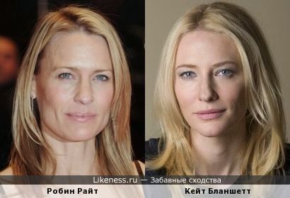 Робин Райт и Кейт Бланшетт похожи