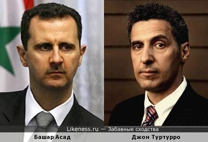 Башар Асад и Джон Туртурро - есть что-то общее