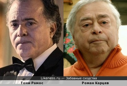 Тони Рамос похож на Романа Карцева