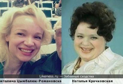 Если бы Крачковская была худенькой блондинкой...