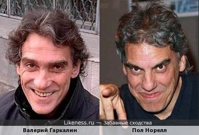 Валерий Гаркалин и Пол Норелл похожи, как братья