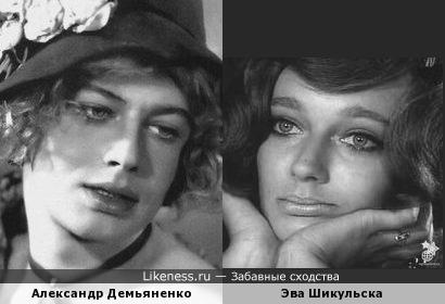 Александр Демьяненко в образе и Эва Шикульска в молодости