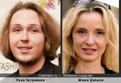 Лука Затравкин похож на Жюли Дельпи, как родной сын