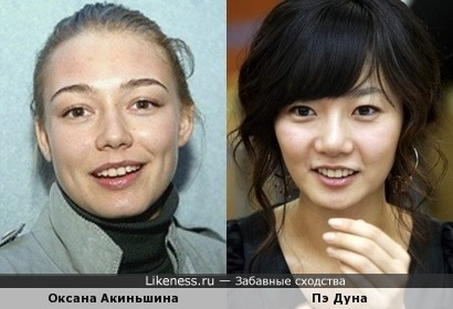 Оксана Акиньшина похожа на Пэ Дуна