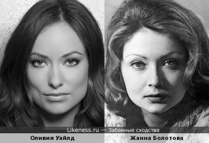 Оливия Уайлд похожа на Жанну Болотову