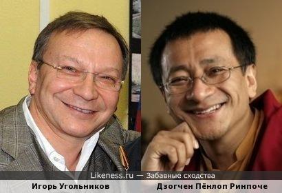Игорь Угольников и Дзогчен Пёнлоп Ринпоче похожи, как братья