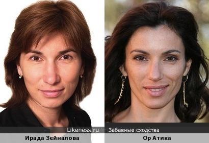 Ирада Зейналова и Ор Атика похожи