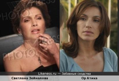 Светлана Зейналова похожа на Ор Атика