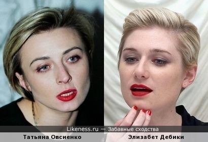 Татьяна Овсиенко и Элизабет Дебики похожи