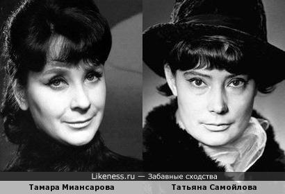 Тамара Миансарова и Татьяна Самойлова похожи