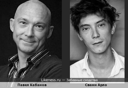 Как папа и сын: Павел Кабанов и Сванн Арло