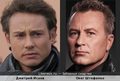 Дмитрий Исаев похож на Олега Штефанко