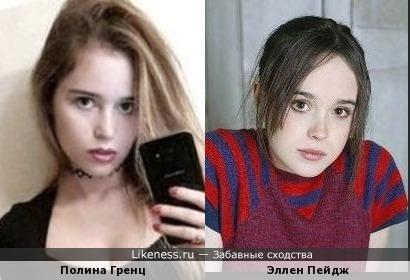Похудевшая Полина Гренц похожа на Эллен Пейдж