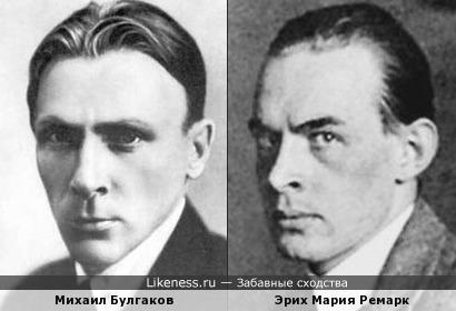 Михаил Булгаков и Эрих Мария Ремарк похожи