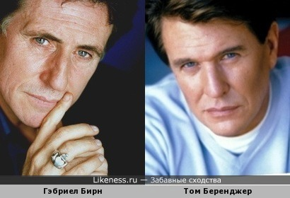 Гэбриел Бирн и Том Беренджер похожи