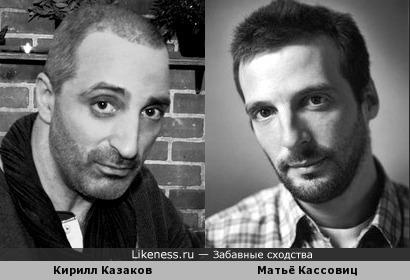 Кирилл Казаков и Матьё Кассовиц похожи