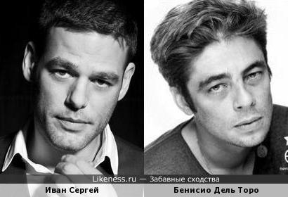 Иван Сергей похож на Бенисио Дель Торо