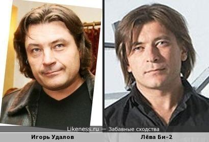 Игорь Удалов и Лёва Би-2 похожи