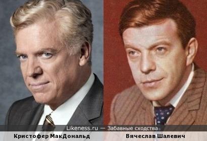 Кристофер МакДональд похож на Вячеслава Шалевича