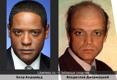Блэр Андервуд похож на Владислава Дворжецкого