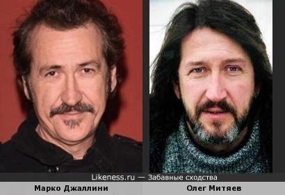 Марко Джаллини и Олег Митяев очень похожи