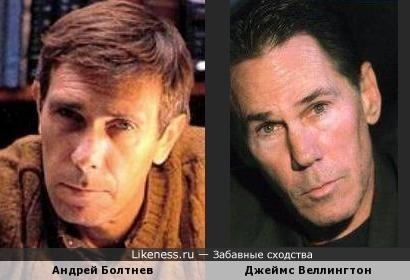 Андрей Болтнев и Джеймс Веллингтон похожи