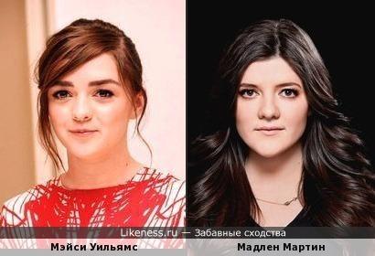 Мэйси Уильямс и Мадлен Мартин похожи