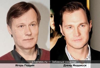 Игорь Гордин и Дэвид Моррисси похожи