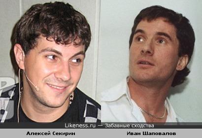 Иван Шаповалов похож на Алексея Секирина