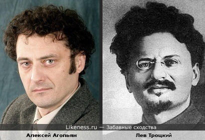 Алексей Агопьян похож на Троцкого