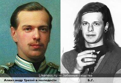 В молодости император Александр Третий был похож на молодого Бориса Гребенщикова